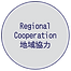 Icon-地域連携-2-地域協力.png