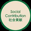 地域連携活動-相関図-Mark社会貢献.png