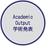 Icon-学術発表他.png