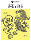 A3-1-昇龍と降龍-表面.jpg