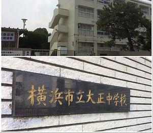 2019-06-18 大正中学科学部.jpg