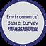 Icon-調査-3-環境基礎調査.png