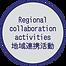 Icon-地域連携-1-地域連携活.png