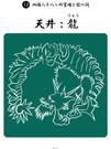 B19-1-四国龍ドーム-天井龍-表面.jpg