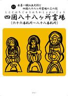 B16-1-四国弘法大師ドーム-観音レリーフ-表面.jpg