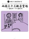 B12-1-西国霊場ドーム-表面.jpg