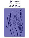 A21-1-五大明王-表面.jpg