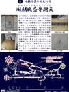 A11-2-旧朝比奈弁財天-裏面 (2).jpg