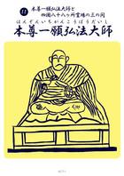 A17-1-四国弘法大師ドーム-弘法大師-表面.jpg