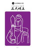 B21-1-五大明王-表面.jpg