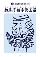 A15-1-胎蔵界種字曼荼羅-表面.jpg