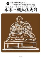 B17-1-四国弘法大師ドーム-弘法大師-表面.jpg
