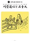B24-1-お水大師-刈萱道心と石童丸-表面.jpg