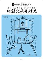 B11-1-旧朝比奈弁財天-表面.jpg