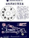 A10-2-金剛界種字曼荼羅-裏面 (2).jpg