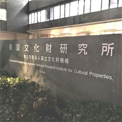 東文研視察 (1).jpg