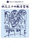 A8-1-秩父霊場ドーム-表面.jpg