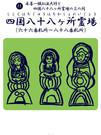 A16-1-四国弘法大師ドーム-観音レリーフ-表面.jpg