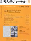 考古学ジャーナル8月No743