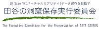 保存実行委員会ロゴ-横(濃青)Eng outline jpeg.jpg