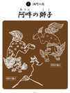 B2-1-阿吽の獅子-表面.jpg