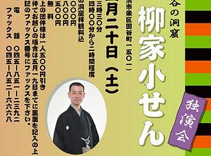H29.5月落語会チラシ表3.jpg