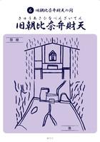 A11-1-旧朝比奈弁財天-表面.jpg
