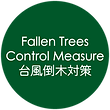 地域共生プロジェクト-相関図-Mark倒木対策.png