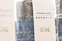 かつら公房[竹炭ポーチ]200804-003.JPG