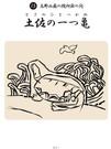 B22-1-お水大師-亀-表面.jpg