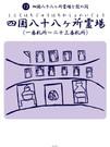 A18-1-四国龍ドーム-観音レリーフ-表面.jpg