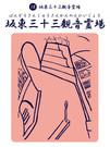 A26-1-坂東霊場-観音レリーフ-表面.jpg