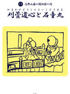 A24-1-お水大師-刈萱道心と石童丸-表面.jpg