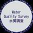 Icon-環境-水質調査.png