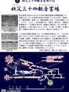 A8-2-秩父霊場ドーム-裏面 (2).jpg