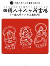 B18-1-四国龍ドーム-観音レリーフ-表面.jpg
