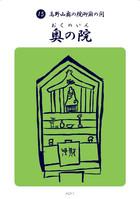 A23-1-お水大師-奥の院-表面.jpg