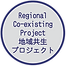 Icon-地域共生-1-地域共生プ.png