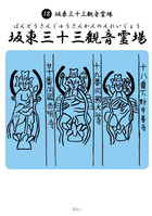 B26-1-坂東霊場-観音レリーフ-表面.jpg