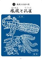 B5-1-鳳凰と孔雀-表面.jpg