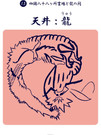 A19-1-四国龍ドーム-天井龍-表面.jpg
