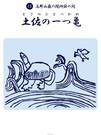 A22-1-お水大師-亀-表面.jpg