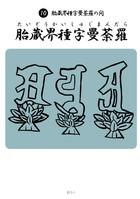B15-1-胎蔵界種字曼荼羅-表面.jpg