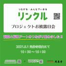 お披露目会-A1横-WEB用ポスター1.jpg