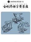 B10-1-金剛界種字曼荼羅-表面.jpg