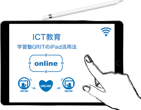 ICT教育.png