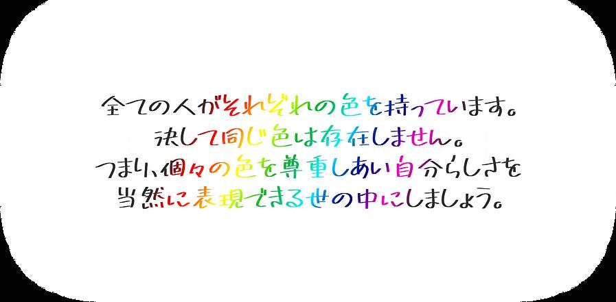 それぞれの色.png