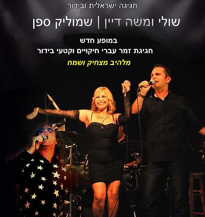 חגיגה ישראלית ובידור עם שולי ומשה דיין ו
