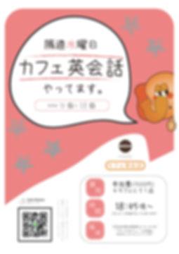 カフェ英会話-01.jpg