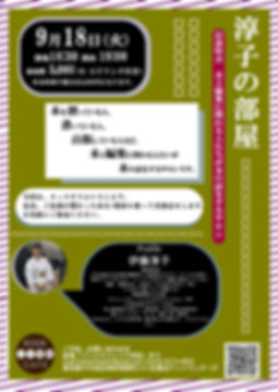 1淳子.jpg